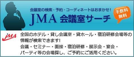 $ホテル・会議室通信-JMA会議室サーチ